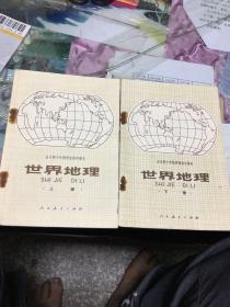 全日制十年制学校初中课本世界地理上下册