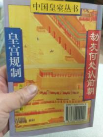 中国皇室丛书《劫灰何处认前朝-皇宫规制》一册