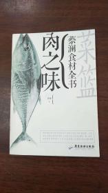 菜篮:蔡澜食材全书·肉之味