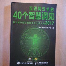 互联网安全的40个智慧洞见(2017)