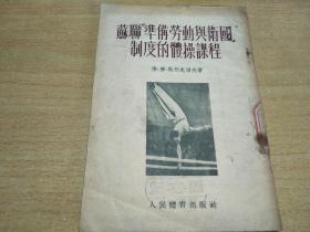 苏联准备劳动与卫国制度的课程
