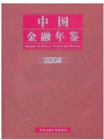 2005中國金融年鑒