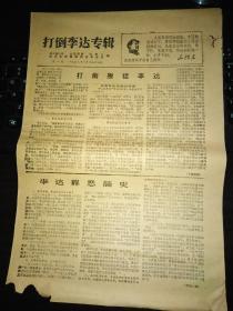文革小报创刊号:《打倒李达专辑》第一号