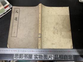 文选(上册)