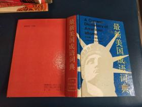 最新美国成语词典 【一版一印】