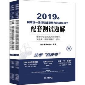 国家统一法律职业资格考试辅导用书配套测试题解 20198册 法律考试中心 法律出版社 9787519734046
