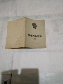 鲁迅作品选讲(12)