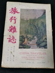 旅行杂志 1936年 (第十卷第6号)