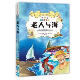 成长记忆·世界名著·老人与海(彩图注音版)