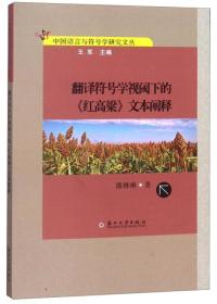 翻译符号学视阈下的《红高粱》文本阐释