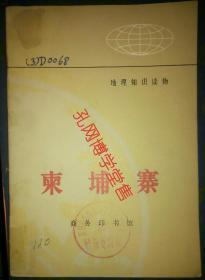 柬埔寨 地理知识读物