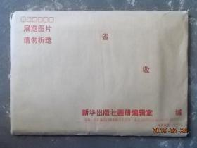 迎接'97香港回归祖国 16开展览图片48张
