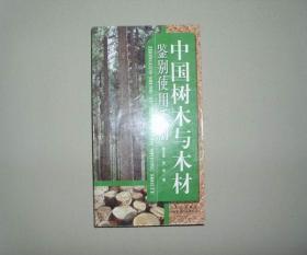 中国树木与木材鉴别使用手册 库存书品 参看图片