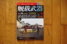 舰载武器2016年第6期(彩色版,航空母舰专辑)
