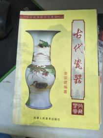 !现货!中国古钱币鉴赏图典9787530522967