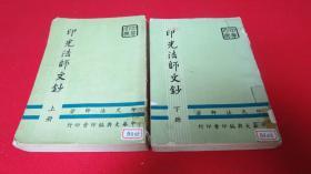 印光法师文钞(上下册)
