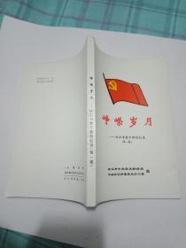 峥嵘岁月——沅江市老干部回忆录(第一集)  民国和建国初期的内容  1版1印   书9品如图