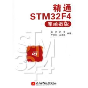 精通STM32F4-库函数版张洋北京航空航天大学出版社9787512417380