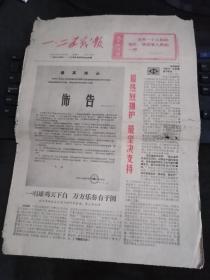 文革小报:一·二五战报  (第二期)