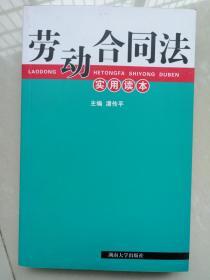 劳动合同法实用读本