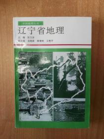 辽宁省地理 (中国地理丛书)
