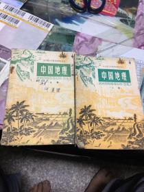 全日制十年制学校初中课本中国地理上册