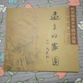 林宋瑜美术专题作品集---远去的家园(签赠本).