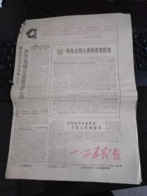 文革小报:一·二五战报  (第三期)