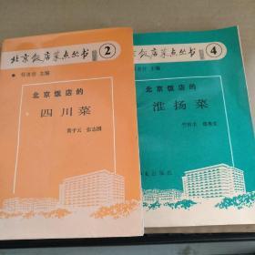 北京饭店菜点丛书:北京饭店的四川菜,北京饭店的淮扬菜(2册)