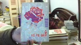 【彩色插图本】红花朵朵献给伟大的中华人民共和国建国三十周年(1949-1979)(32开,88品)/租屋中-架南2横-66