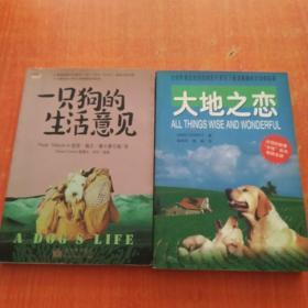 一只狗的生活意见+大地之恋【2本合售】