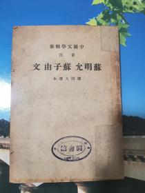 苏明允 苏子由 文 中国文学精华(注音)馆藏书