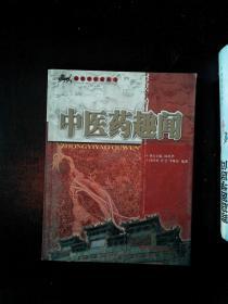 中医药趣闻