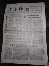 文革小报:东方红第三十一期