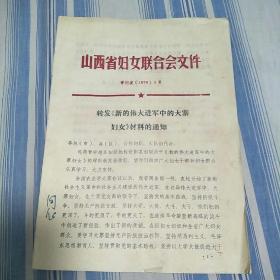 山西省妇女联合会文件