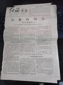 文革小报特刊:红旗战报 红三号(特刊)