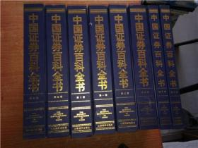 中国证券百科全书 全八卷 精装 包邮