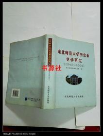 东北师范大学历史系史学研究:1949~2002