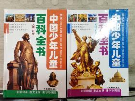 图说中国少年儿童百科全书:人类社会、文化艺术、科学技术、自然环境(套装共4册)