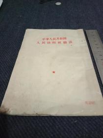 《中华人民共和国人民法院组织法》1954年一版一印