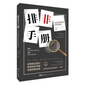 排非手册:非法证据排除的应用与实践