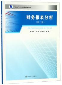 财务报表分析(第2版) 蔡柏良 季健 邱素琴著 南京大学出版社 2018-11 9787305208607