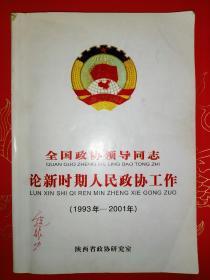 全国政协领导同志论新时期人民政协工作1993---2001