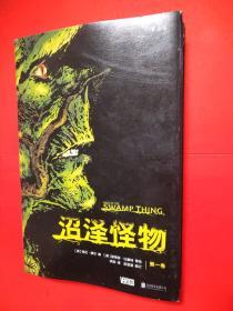 沼泽怪物(第一卷)