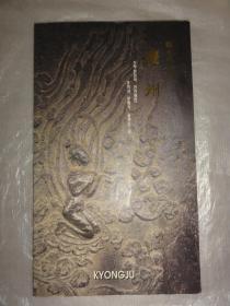 观光庆州(画册)庆州市(朝鲜语:경주시)是韩国庆尚北道的市,世界历史都市联盟成员 。古代新罗王国首都金城在此地。现在是韩国主要观光城市。