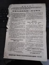 稀见文革小报附页:关于广州革命造反派批刘战报《铲修根》被无理扣压的严重事件
