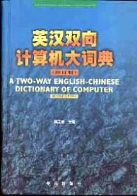 英汉双向计算机大词典