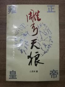 雕弓天狼(雍正皇帝,一版一印)