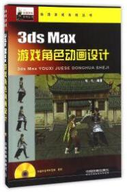 3ds Max游戏角色动画设计