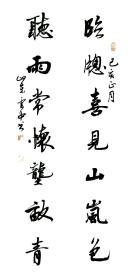【保真】实力书法家董云忠行书七言联:临窗喜见山岚色,听雨常怀垄亩青